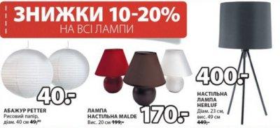 Лампы со скидкой 10-20%!