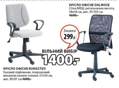 Офисные кресла со скидкой!