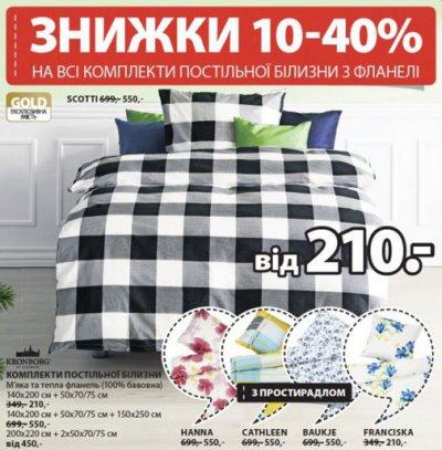 Постельное белье из фланели со скидкой 10-40%!