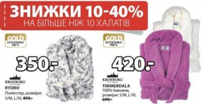 Скидки до 40% на халаты!