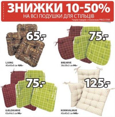 Скидки на подушки для стульев!