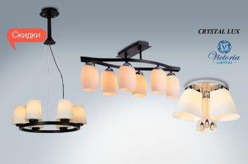 Скидки на светильники CRYSTAL LUX и VICTORIA LIGHTING до 35%!