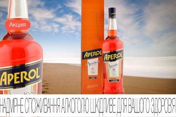 Скидки до 30% на ликер Aperol!