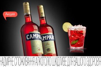 Скидки до 30% на настойку Campari!