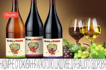 Скидка 40% на испанские вина Alma de Vinero!