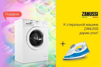 К стиральной машине ZANUSSI - утюг в подарок!