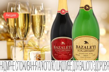 Скидки до 25% на игристые вина Bazaleti!