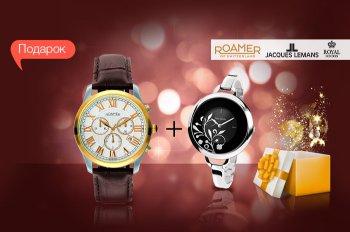 К мужским наручным часам JACQUES LEMANS, ROYAL LONDON, ROAMER дарим женские часы!