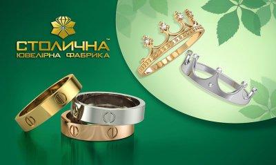 Выбирайте яркие украшения и Ваша скидка будет расти вместе с покупкой!