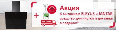 Бесплатная доставка вытяжек JANTAR и ELEYUS + средство для чистки вытяжек!