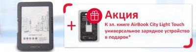 Электронная книга AirBook City Light Touch + универсальное зарядное устройство в подарок!