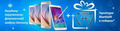 Гарнитура в подарок к смартфонам Samsung