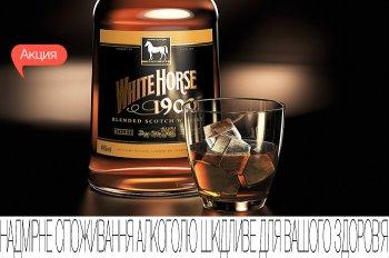Скидки до 30% на виски White Horse!