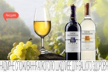 Скидки до 25% на легендарные французские вина Louis Eschenauer!