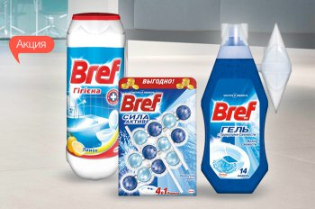 Скидки до 28% на чистящие средства Bref!