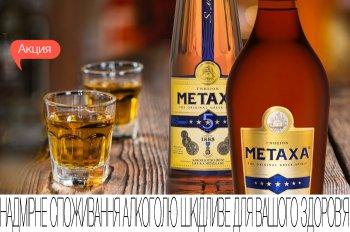 Скидки до 25% на бренди Metaxa!