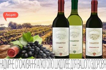 Скидки до 25% на французские вина Charton!