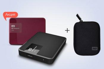 К акционным внешним HDD WD - фирменный чехол в подарок!