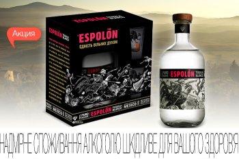 Скидки до 30% на текилу Espolon!