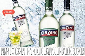 Скидки до 30% на вермут Cinzano!