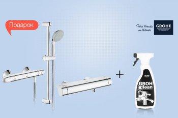К смесителям для душа и для ванной GROHE - чистящее средство в подарок!