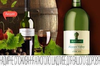 Скидки до 30% на грузинские вина Marani!