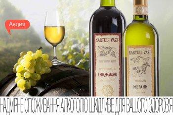 Скидки до 30% на грузинские вина Kartuli Vazi!