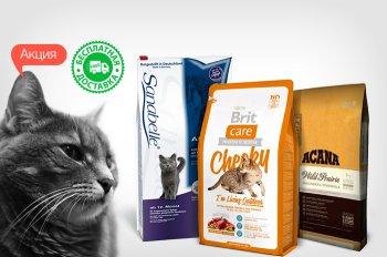 Бесплатная доставка акционных кормов для котов по всей Украине!