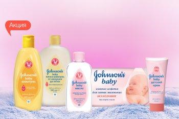 Скидка 20% на акционную продукцию Johnson's Baby!