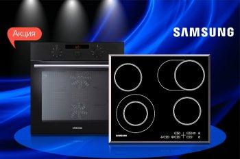 Снижаем цену на комплект встраиваемой техники SAMSUNG!