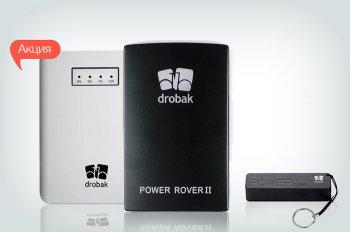 К акционным универсальным мобильным батареям Drobak - УМБ в подарок!