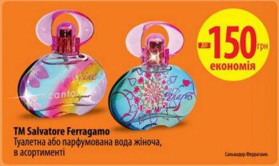 Акция в магазине Ева на духи Salvatore Ferragamo