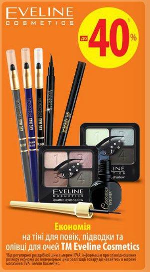 Акция в магазине Ева на косметику TM Eveline