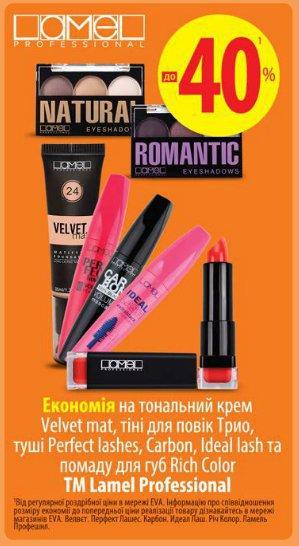 Скидка на декоративную косметику Lamel Professional в Ева