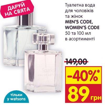 Акция в магазине Watsons на духи Men's и Code Women's Code