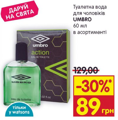 Акция в магазине Watsons на духи UMBRO