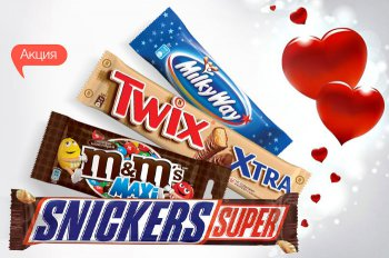 Скидки до 20% на Snickers, M&M's, Milky Way, Bounty, Twix!