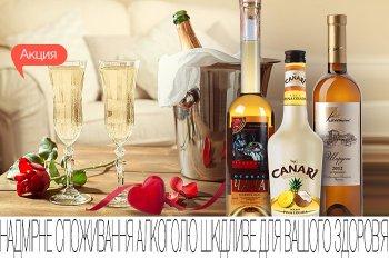 Ко Дню Всех Влюбленных! Лучшие цены на акционные вино, ликер, шампанское, виски, коньяк!