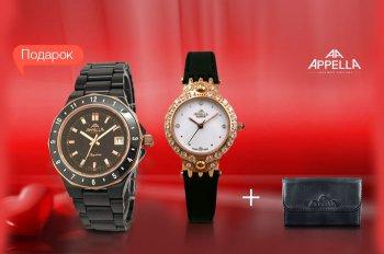 Скидки 20% на наручные часы APPELLA и кожаная визитница в подарок!