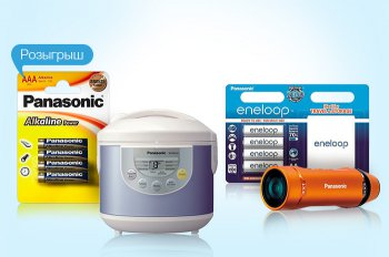 Купи любой блистер батареек Panasonic - выиграй мультиварку Panasonic! Купи любой блистер батареек Eneloop - выиграй видеокамеру Panasonic!