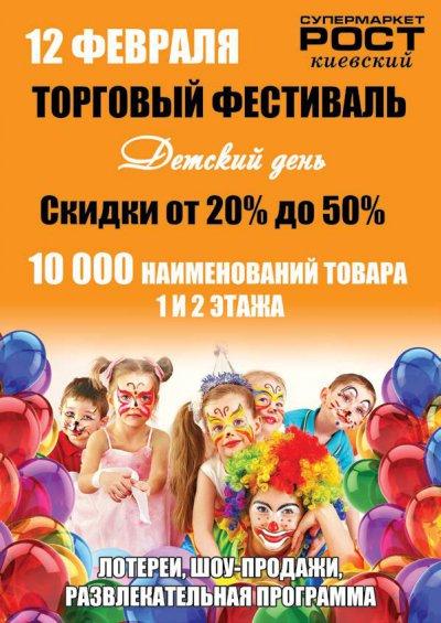 Торговый фестиваль