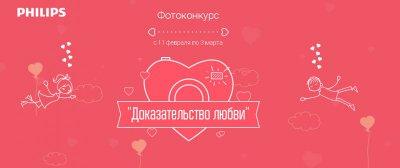 """Фотоконкурс """"Доказательство любви"""""""