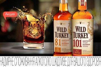 Скидки до 35% на крепкие напитки Wild Turkey!