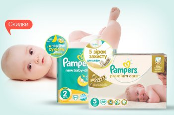 Скидки на акционные подгузники торговой марки Pampers!