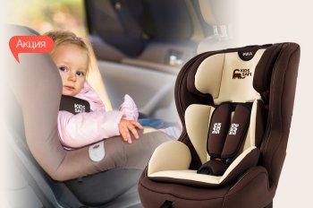 Лучшие цены на автокресла Kids Safe!