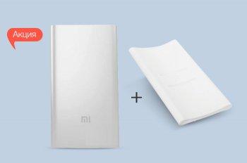 К УМБ Xiaomi Mi Power Bank 5000 mAh Silver - силиконовый чехол в подарок!