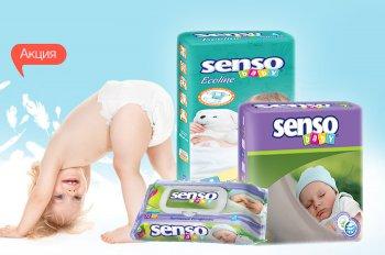 Скидка 15% на акционные подгузники и детские салфетки SENSO!