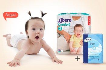 К акционным подгузникам Libero - одноразовые впитывающие пеленки Tena в подарок!