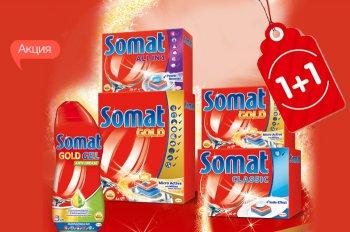 Два по цене одного! Средства для мытья посуды Somat!