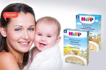 Скидка 30% на вторую упаковку акционной каши HiPP!